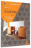 办公空间设计(环境艺术设计专业第2版普通高等教育艺术设计类十三五规划教材)
