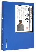白朴传/三晋百位历史文化名人传记丛书