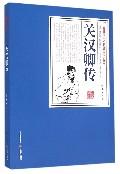 关汉卿传/三晋百位历史文化名人传记丛书