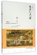 数学与经济(珍藏版)/数学科学文化理念传播丛书