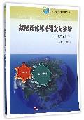 数据同化算法研发与实验/地球信息科学基础丛书