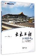 土木工程应用技术(1)/土木工程应用技术系列丛书