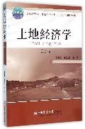 土地经济学(第2版普通高等教育土地资源管理专业十三五规划建设教材)