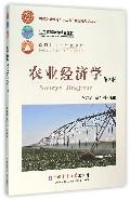 农业经济学(第3版普通高等教育十二五国家级规划教材)