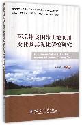 环京津贫困带土地利用变化及其优化调控研究