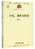 小屯龙山与仰韶/中华现代学术名著丛书