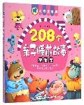 208个亲子睡前故事(梦想卷彩图注音版)