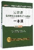 一本通(2016中公版云南省农村信用社招聘考试专用教材)