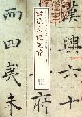 褚遂良倪宽赞/书法经典放大墨迹系列