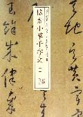 怀素小草千字文(1)/书法经典放大墨迹系列