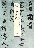 赵孟頫尺牍/书法经典放大墨迹系列
