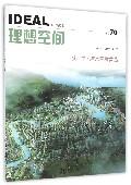 理想空间(No.70城市中风与水环境营造)