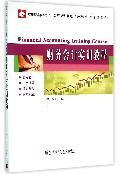 财务会计实训教程(经济管理类应用型本科院校十二五规划教材)