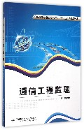 通信工程监理(高职高专通信技术专业十三五规划教材)