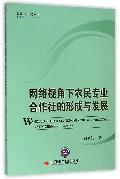 网络视角下农民专业合作社的形成与发展/经济学研究丛书