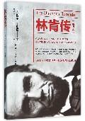林肯传(全译本)