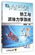 热工与流体力学基础(制冷与空调\制冷与冷藏专业高等职业教育十二五规划教材)