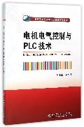 电机电气控制与PLC技术(高职高专国家示范性院校课改教材)