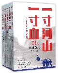一寸河山一寸血(新版)(全5册)(浙江专供)