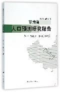 甘肃省人口预测研究报告--基于PADIS-INT的分析