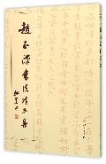 赵玉汉书法作品集
