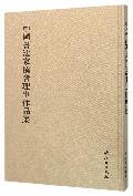 中国书法家协会理事作品集(精)