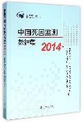 中国死因监测数据集(2014)(精)