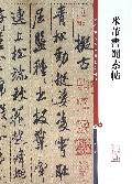 米芾书蜀素帖/彩色放大本中国著名碑帖