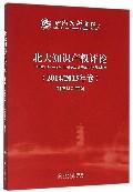 北大知识产权评论(2014\2015年卷)