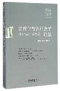 法哲学与法社会学论丛(2015年卷总第20卷)