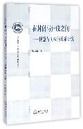 在封闭与开放之间--民意与司法的关系研究/湖南师范大学法学院崇法明理法学丛书