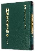 桐城派名家文集(2)姚椿集