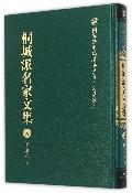 桐城派名家文集(3)陈用光集
