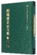 桐城派名家文集⑿戴明世、方苞集