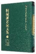 桐城派名家文集⒀刘大櫆、姚鼐、梅曾亮集