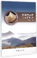 中国南秦岭毒重石矿床