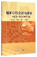 锰矿GIS分析与评价--以桂西-滇东南地区为例
