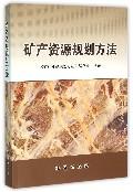 矿产资源规划方法