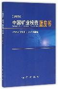 中国矿业投资蓝皮书(2014)