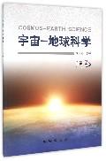 宇宙-地球科学(专辑2)