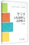 中学生心理健康与道德教育(高等师范院校公共课教材)