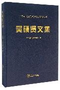 吴硕贤文集(精)/广东省土木建筑学会专家文集系列丛书
