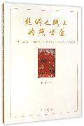 丝绸之路上的照世杯(中国与伊朗丝绸之路上的文化交流国际研讨会论文集)