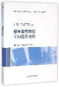 侦查监督岗位专用操作规程/检察执法岗位操作规程指导丛书
