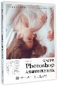 一定要学的Photoshop人像摄影后期调色技法(附光盘)