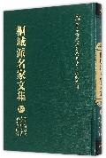桐城派名家文集⒁曾国藩、张裕钊、黎庶昌集