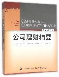 公司理财精要(SeventhEdition双语教学版)