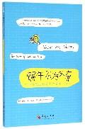 蜗牛不放弃(中国孤独症群落生活故事)