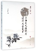 晚清上海文艺报纸与近代文学变革/随园文史研究论丛