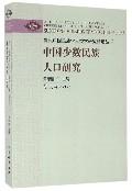 中国少数民族人口研究/当代中国民族学人类学研究精选丛书